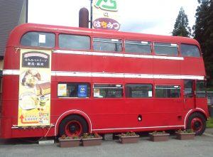 山のはちみつ屋 ロンドンバスと懸垂幕